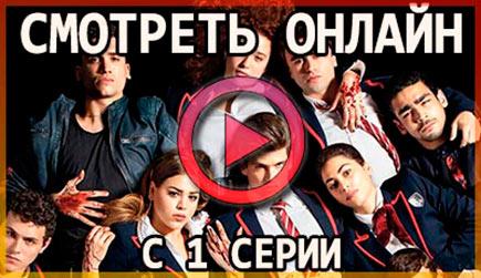 Смотрим с 1 серии 1 сезона сериал Элита / Elite онлайн!